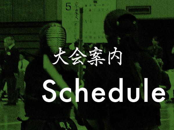【大会案内】関西団体