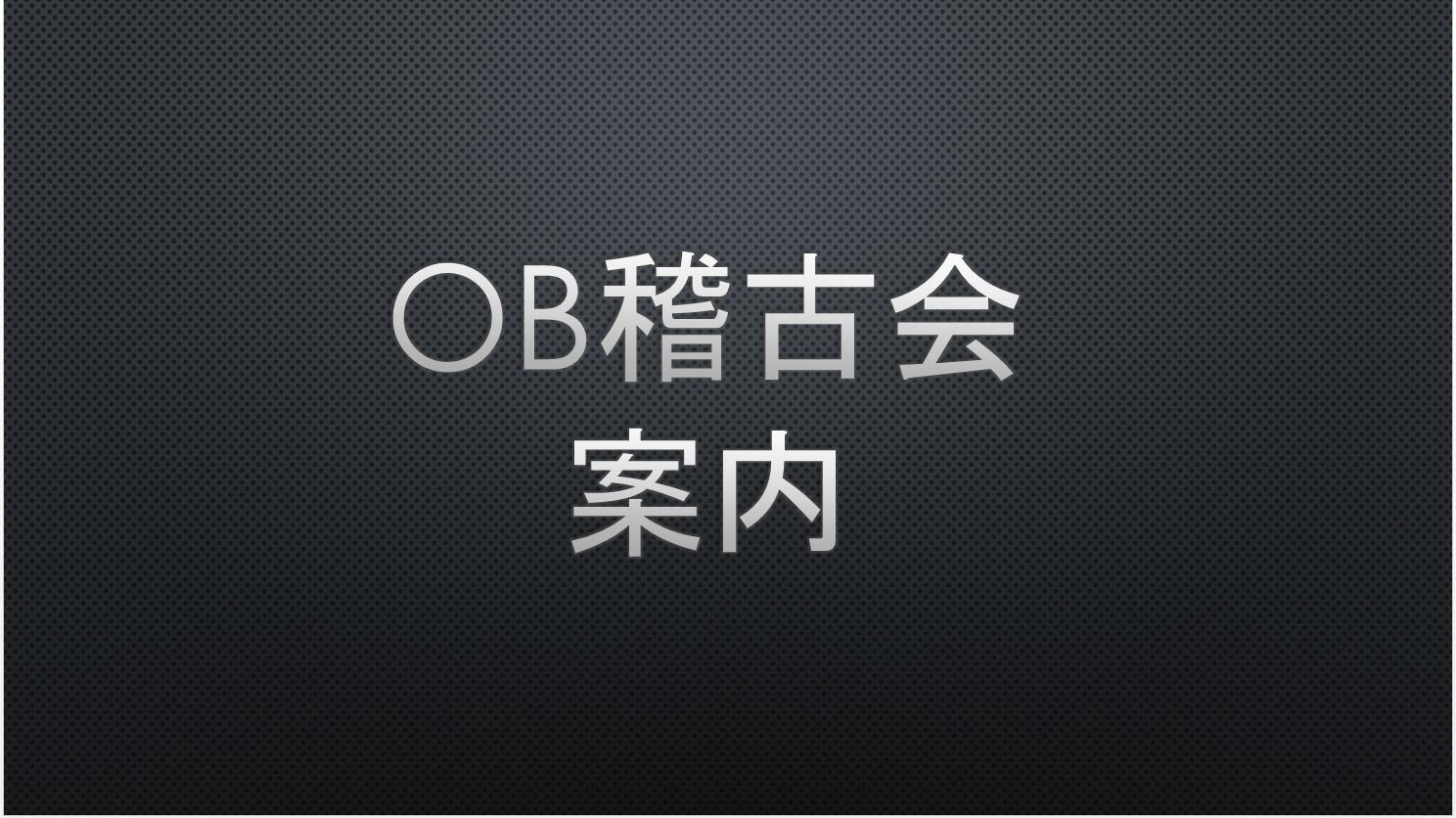 【ご案内】10月OB稽古会