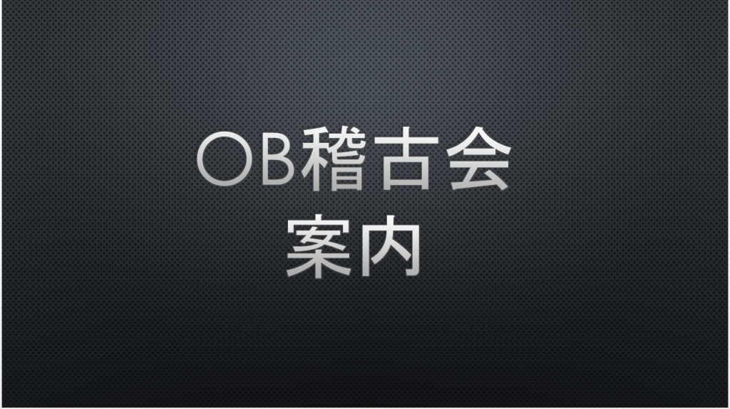 【お知らせ】9月OB稽古会について