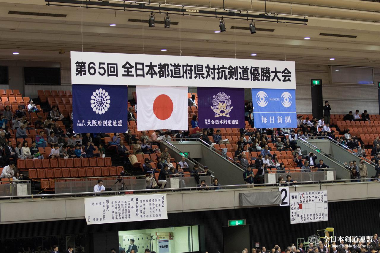 【結果報告】第65回全日本都道府県剣道優勝大会(2017.4.29)