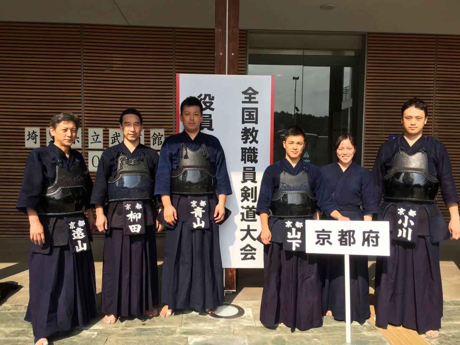 【結果報告】第59回 全国教職員剣道大会