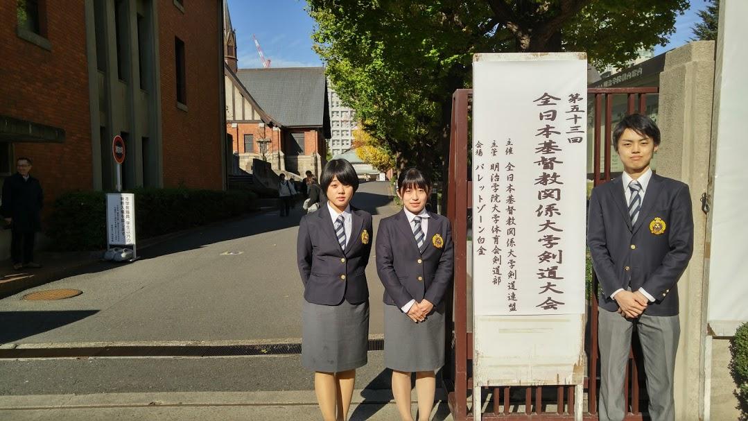 第54回全日本基督教関係大学剣道大会開催プロジェクト