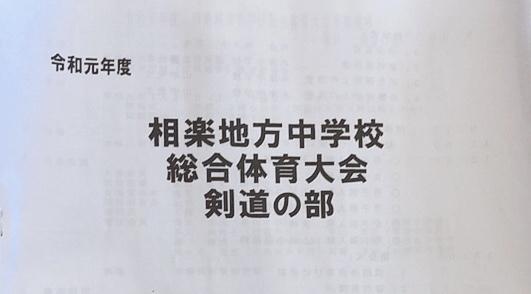 相楽地方中学審判参加(2019.07.20)