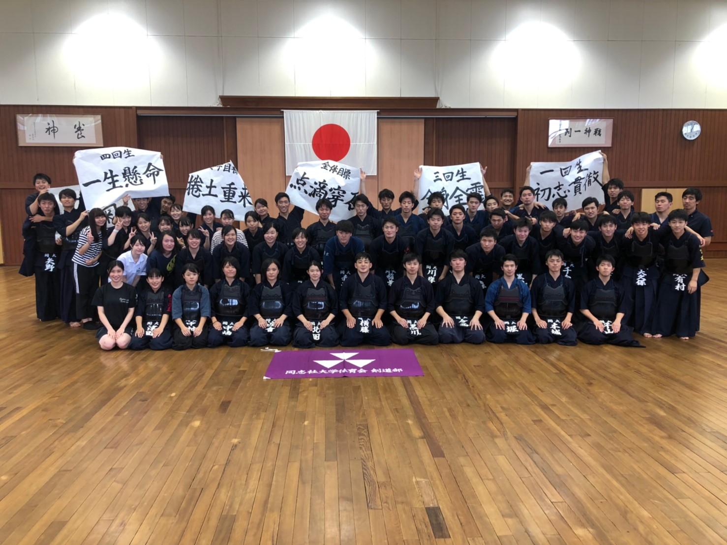 夏合宿終了!(2019.08.25~2019.08.30)