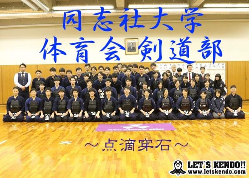 【English】Doshisha University Kendo Club ✖  LET'S KENDO(2020.2.13)