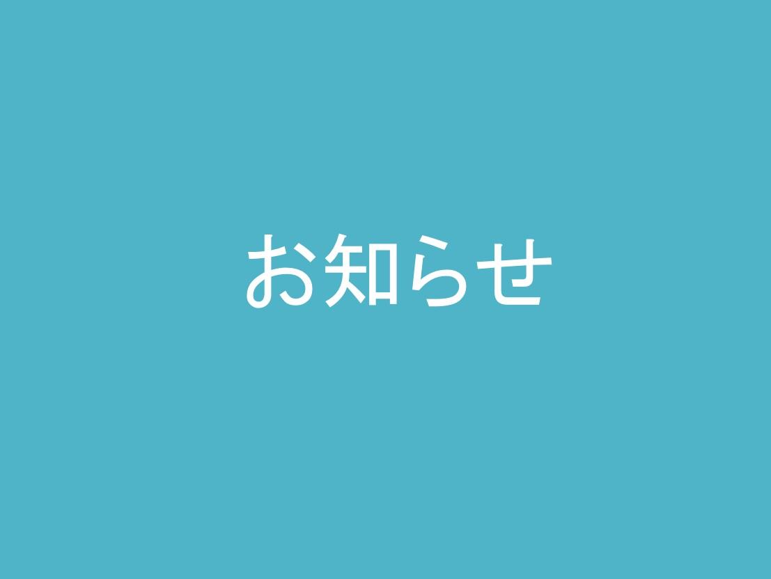 【お知らせ】入部希望について